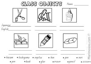 Japanese class objects worksheet