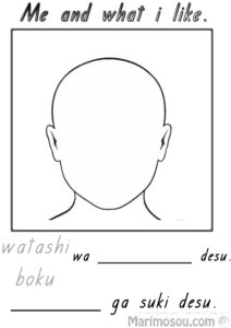 Japanese self introduction worksheet