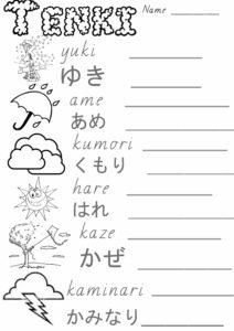 Japanese weather worksheet hiragana