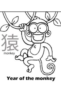 year of the monkey saru doshi