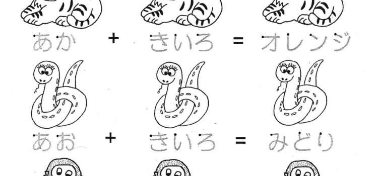 Japanese colour and hiragana practice