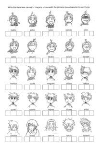 Japanese hiragana name practice
