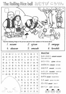 Japanese fairy tale rolling rice ball worksheet