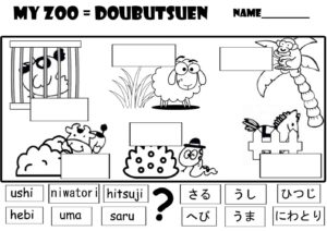 zoo animals in japanese
