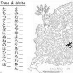 Find, Trace & Hiragana