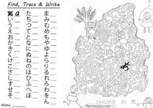 find hiragana worksheet