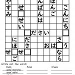 Hiragana – Fill in the blanks