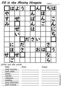 hiragana worksheet for primary school