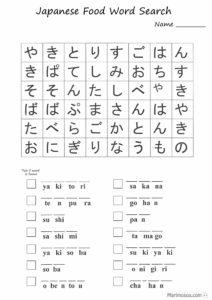 Japanese worksheet hiragana word search