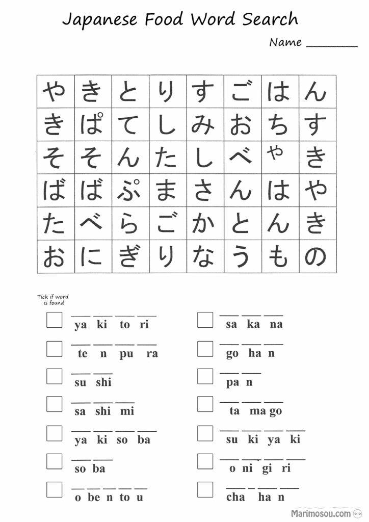 hiragana food word search worksheet marimosou. Black Bedroom Furniture Sets. Home Design Ideas