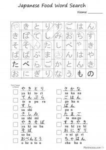 Japanese worksheet answers