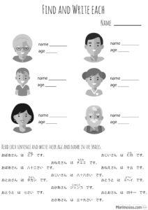 family in Japanese worksheet