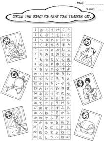 Japanese hiragana assessment
