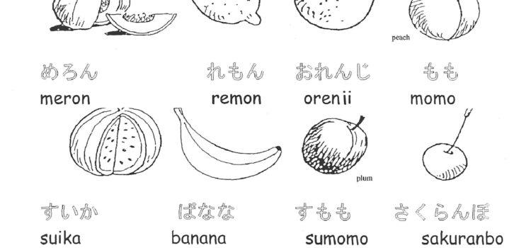Japanese worksheet fruit suki