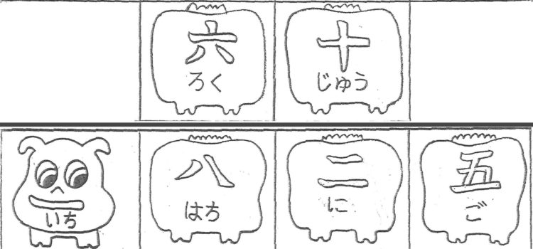 kids japanese numbers fun