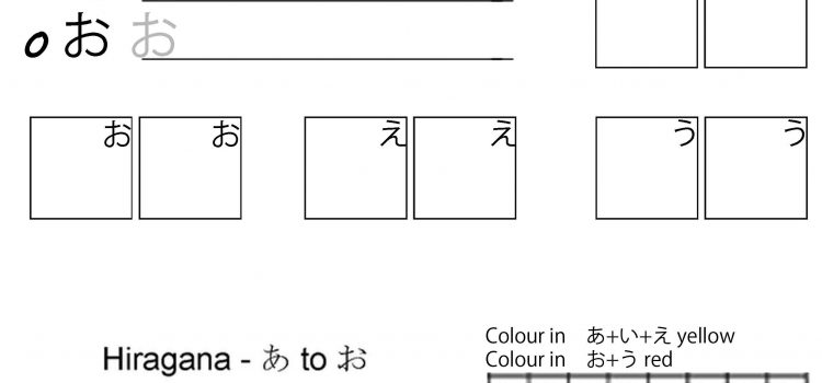 aiueo hiragana worksheet