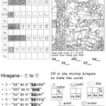 Hiragana Worksheet さしすせそ