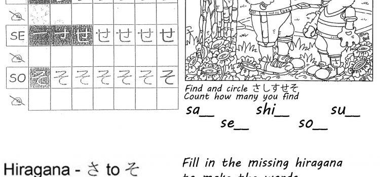 sashisuseso Hiragana Worksheet
