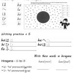 Hiragana Worksheet はひふへほ