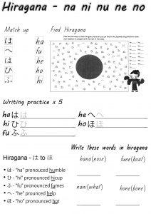 hahifuheho Hiragana Worksheet