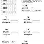 Hiragana Worksheet らりるれろ