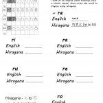 rarirurero Hiragana Worksheet