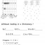 Hiragana Worksheet わをん