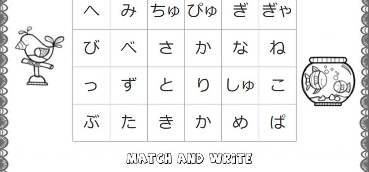 Japanese pet Worksheet