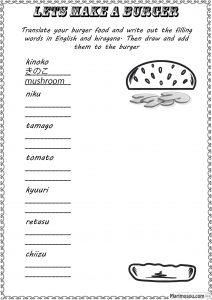 Japanese Food Worksheet
