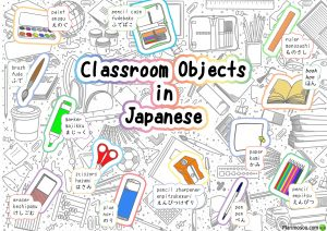 Japanese Class Object Poster